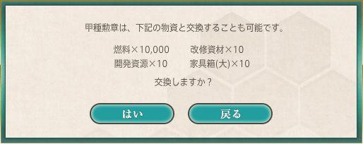 甲種勲章は、下記の物資と交換することも可能です。