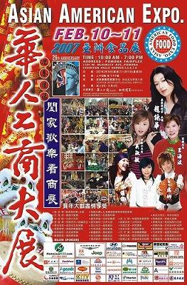 Asian American Expo
