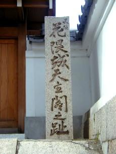 花隈城石碑