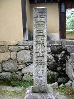 三成墓石碑