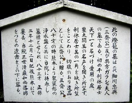 忠興ガラシア墓板