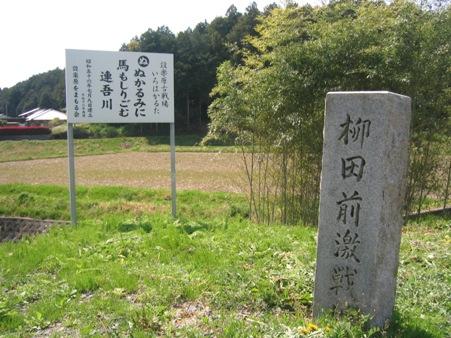 柳田前激戦地