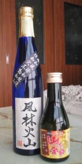風林火山酒