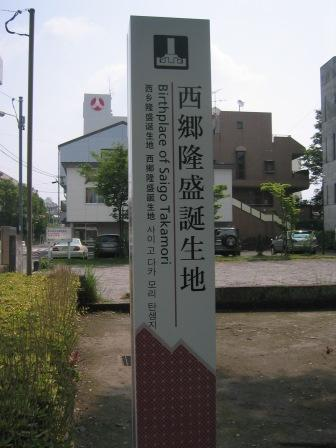 西郷隆盛生誕地1