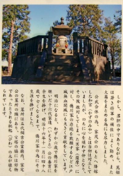 天璋院の墓