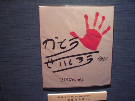加藤清志郎君のサイン