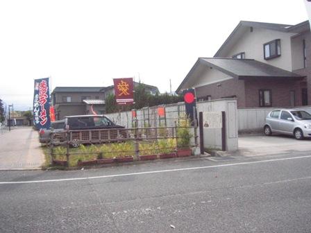 直江屋敷跡