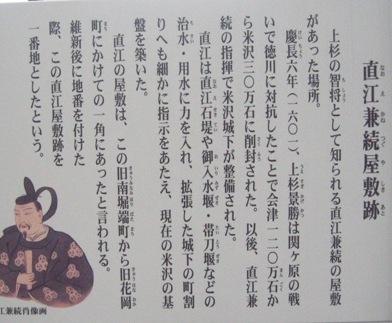 直江屋敷案内版