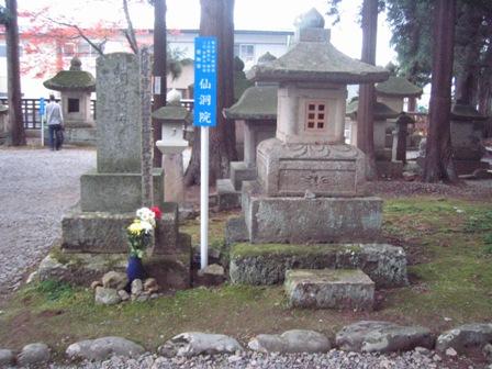 仙洞院様のお墓