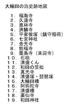 大輪田の泊地図名称