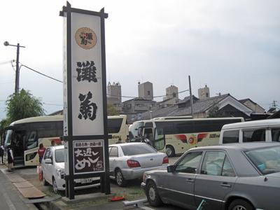 栗山灘菊2