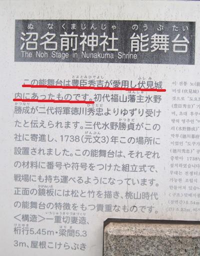 秀吉能舞台板2