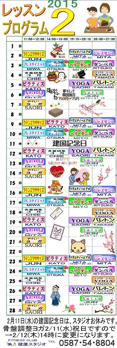 H27,2月プログラム