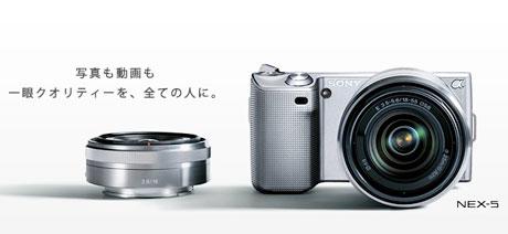 ソニー α NEX-5
