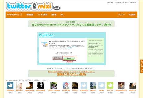 twitter2mixi