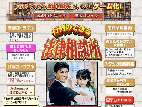 日本テレビ「行列のできる法律相談所」