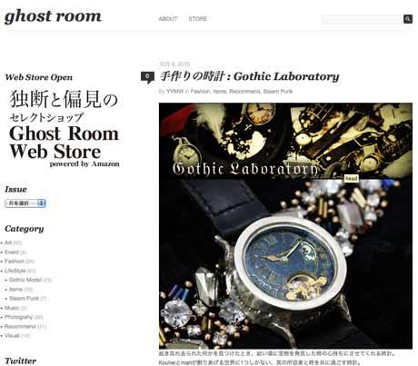 国内外のアート、ファッション、デザインを紹介するウェブマガジン ghost room