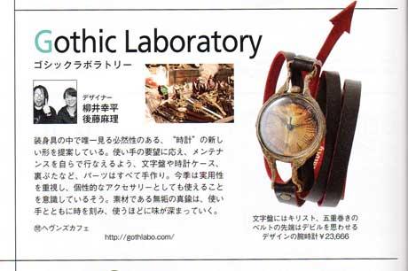 腕時計 装苑