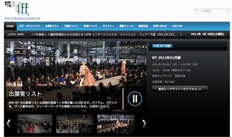 アパレル・ファッション業界の展示会 JFW INTERNATIONAL FASHION FAIR ( JFW - IFF )