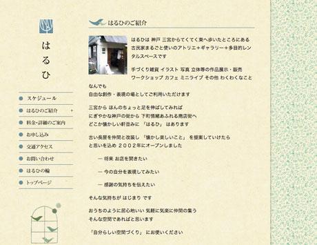 神戸市中央区日暮通5丁目2−18 はるひ haruhi