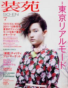 装苑 so-en 2011年7月号 (2011年5月28日発売)