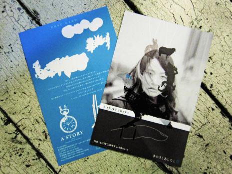 HOASHIYUSUKE EXHIBITION ホアシユウスケ エキシビジョン「きのうとあしたと青」