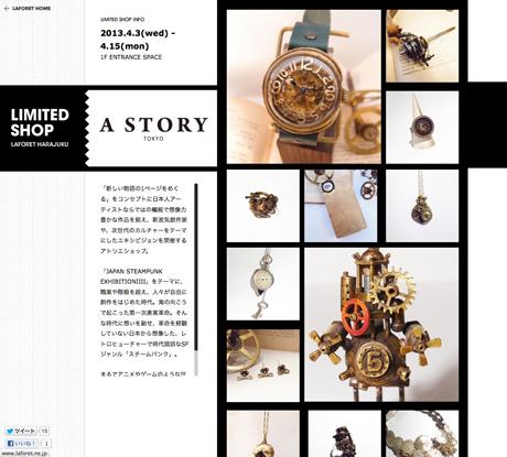 ラフォーレ原宿 A STORY TOKYO リミテッドショップ JAPAN STEAMPUNK EXHIBITION IIII