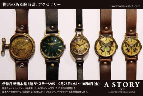 伊勢丹新宿 腕時計