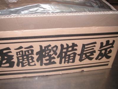 備長炭2.JPG