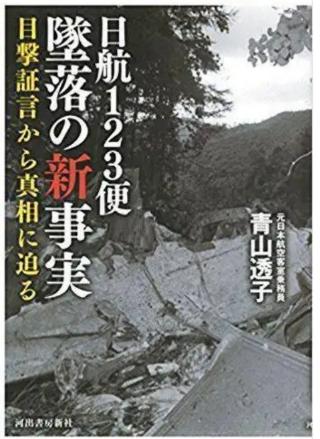 真相 墜落 航空 日本 事故 便 123