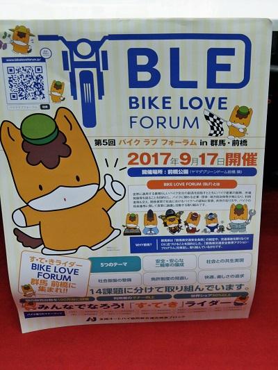 16_バイク ラブ フォーラム