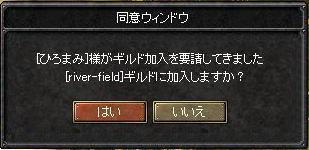 river-fieldへお邪魔しまーす^^