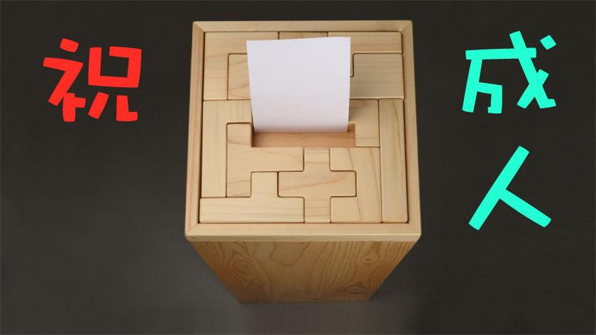 ボックス8×8の中央に4マスの穴を設けた、ペンタブロック投票木箱