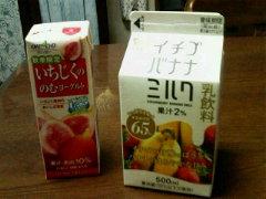 徳井さんが飲んでたジュース