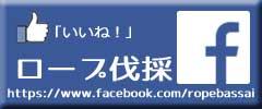 ロープ伐採 FBページ