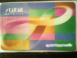 元祖Suica:香港のICカード:オクトパスカード