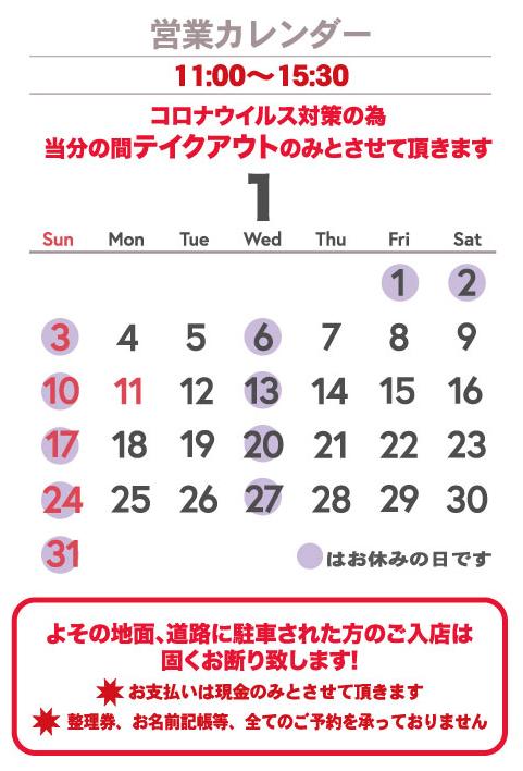 の カレンダー 今年