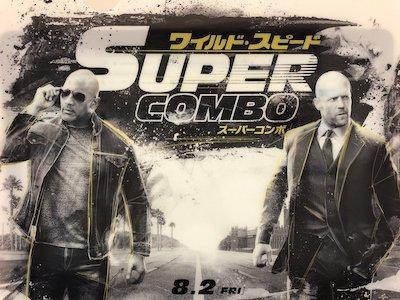 コンボ スーパー ワイルド スピード 鬼越トマホーク『ワイルド・スピード/スーパーコンボ』は「嫉妬するくらい良いコンビ」 ─