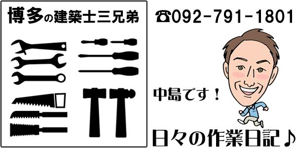 義人ブログ_日頃の作業日記.png