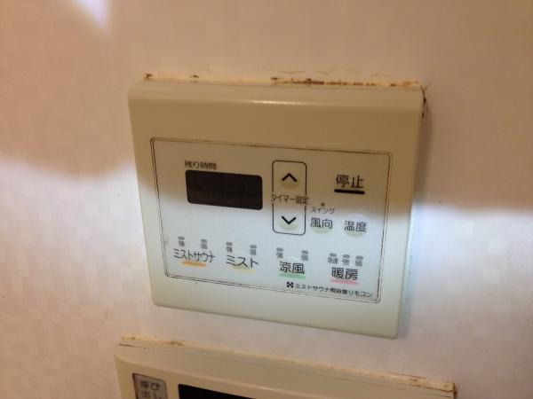 32浴室内ミスト用リモコン.JPG