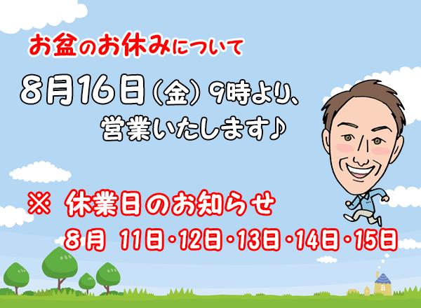 博多の建築士三兄弟_2019年夏季休業について
