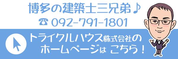トライクルハウス株式会社のホームページ