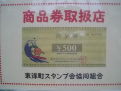 東洋町商品券.JPG
