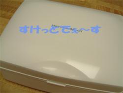 2008.2.23助っ人