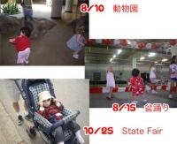 zoo, bon odori, state fair
