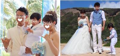 ハワイ挙式 パパママ婚