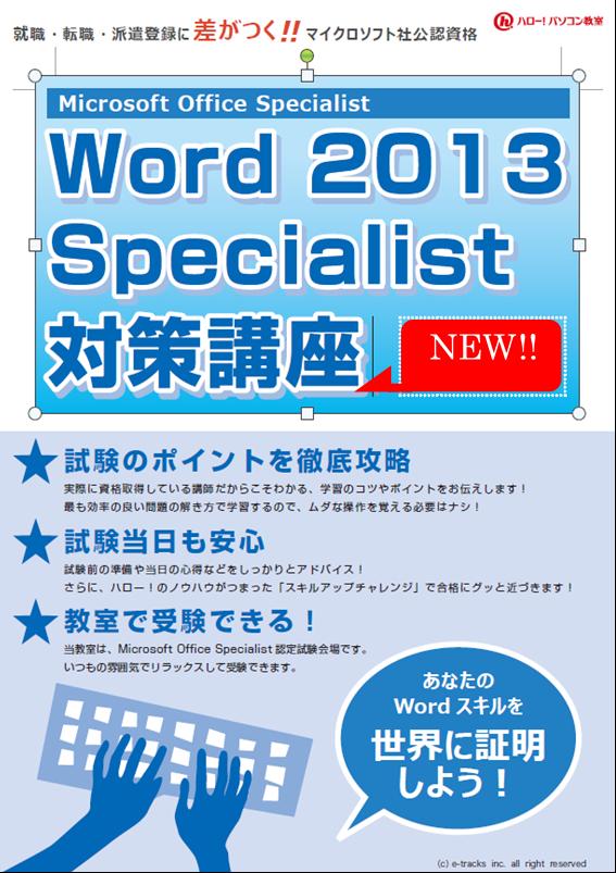 Word2013対策講座
