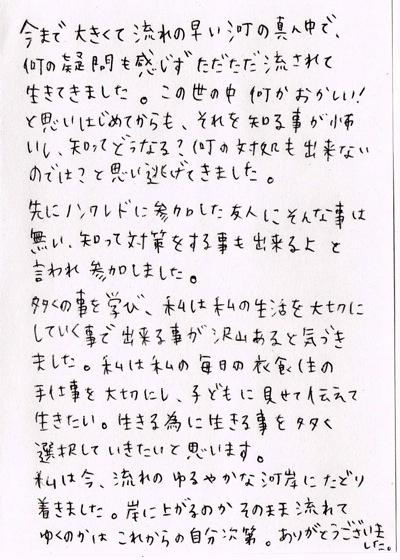 佐野さん.jpg