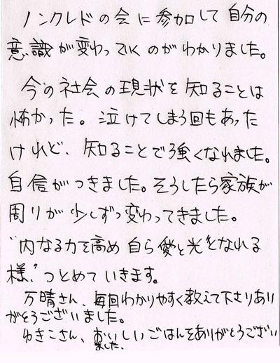 山北さん.jpg