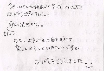所さん2.jpg